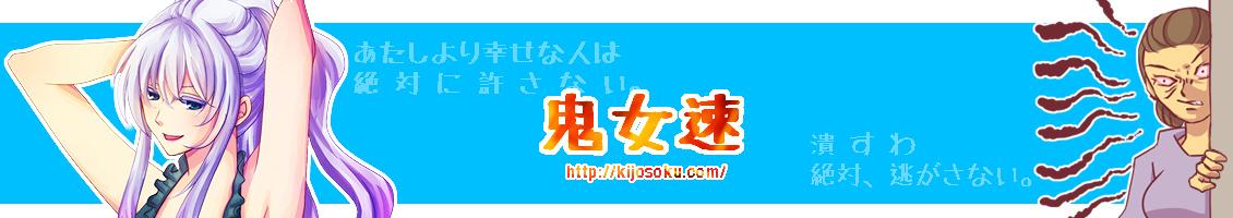 Kijyosoku004